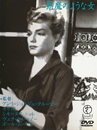 悪魔のような女』(1955年)を観...