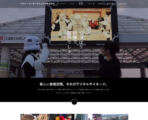 神栖市鹿嶋市潮来市で大型ビジョンで広告宣伝|シルバ・インターナショナル