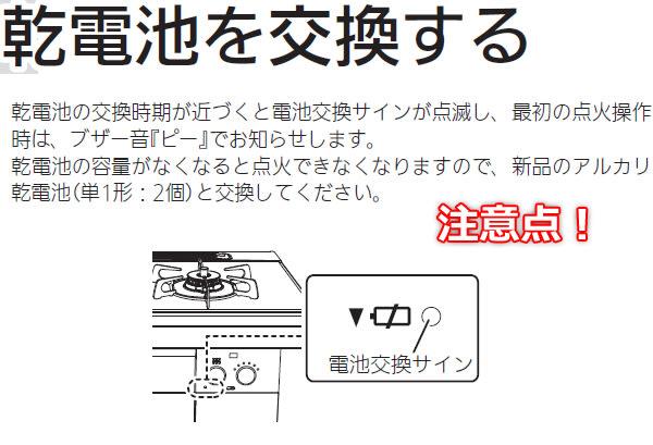 ガスコンロ電池交換ランプの説明