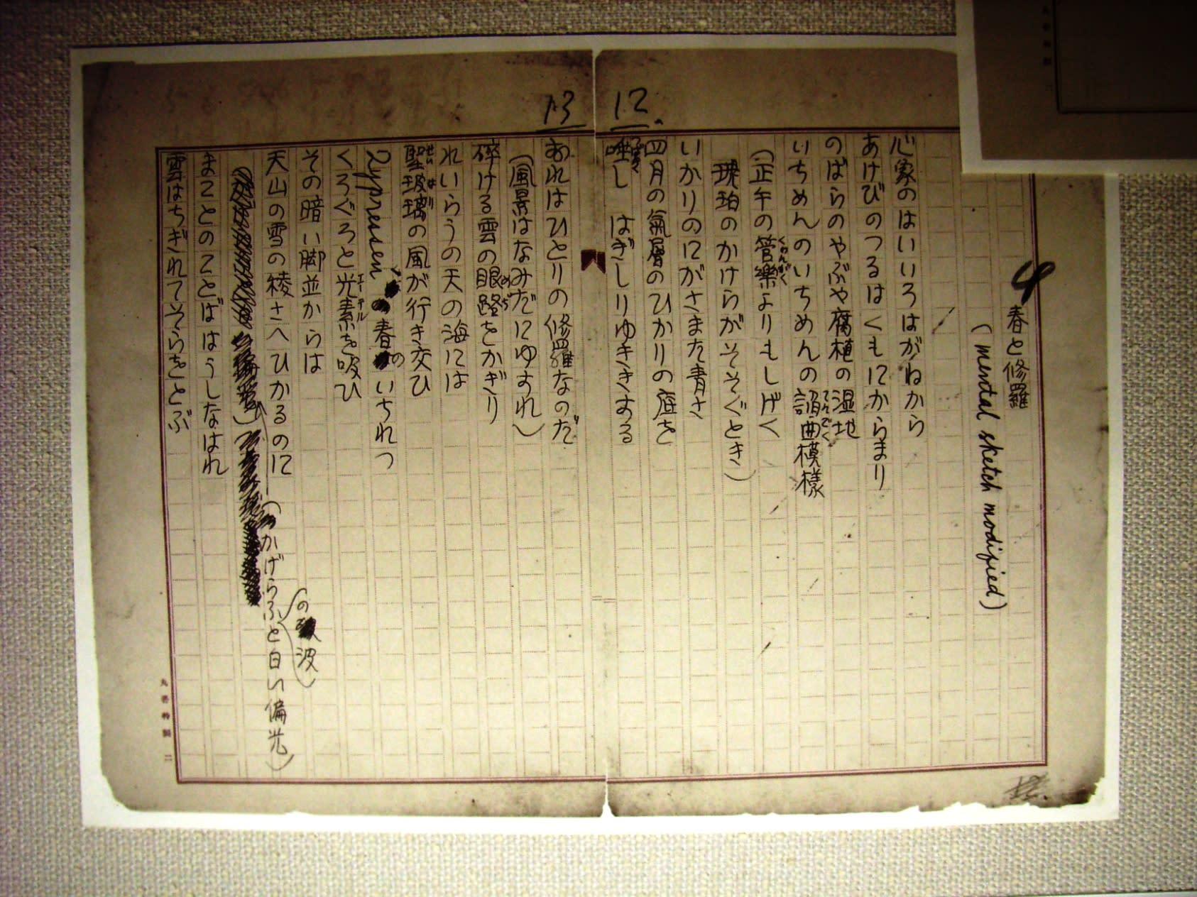 漢字 ひ まり