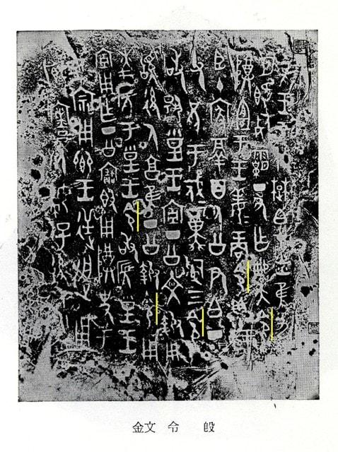 令とは神の命ずるところ」と、漢文学者白川静は論じていた - 葵から菊 ...