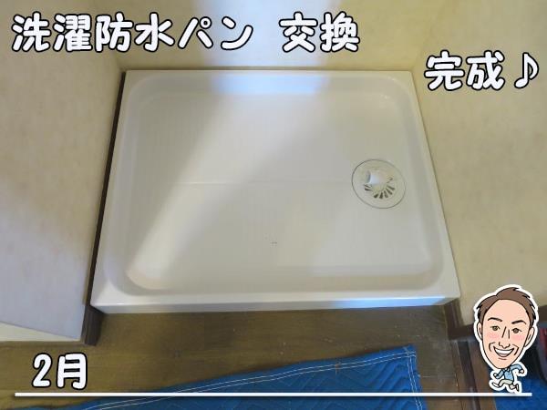博多の建築士三兄弟_洗濯防水パンPWP800N2W