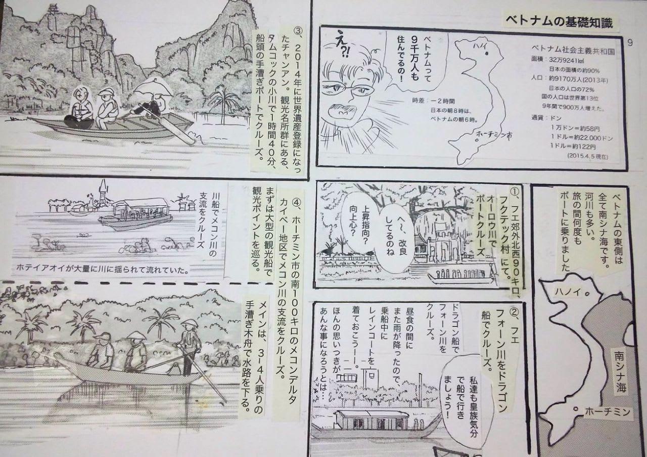 ベトナム漫画 - あられの日記
