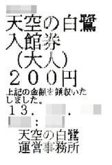 入館券(200円)