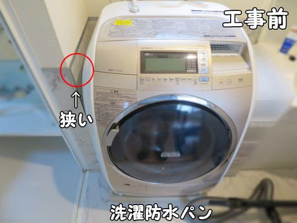 ガス衣類乾燥機_工事前・洗面脱衣室洗濯機部分