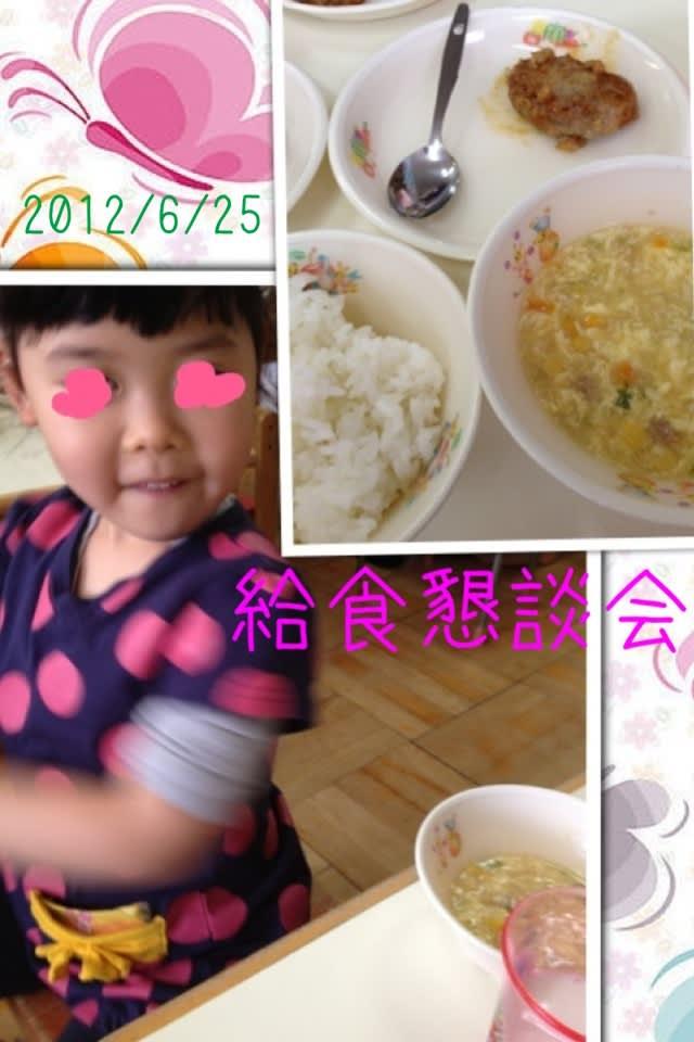 幼稚園の給食懇談会