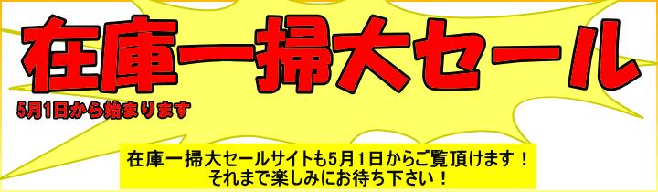 20110501sale_top_2