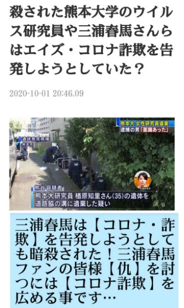 三浦 春 馬 防犯 カメラ