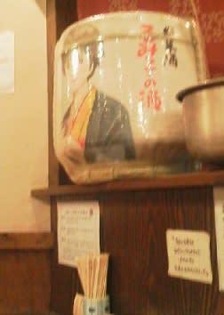 青春居酒屋・寅とさくら(津市羽所町) - 美里町の探検日記GP