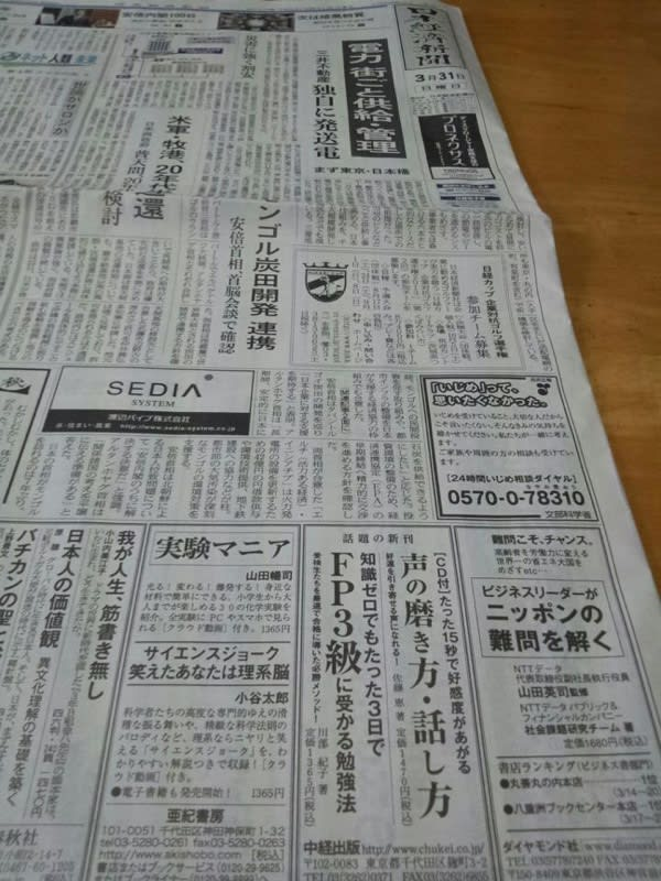 日経新聞の効果