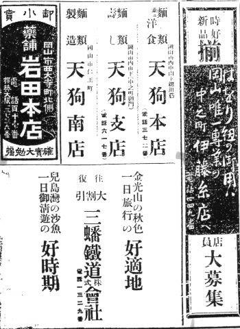 山陽新報に見る三蟠軽便鉄道営業...