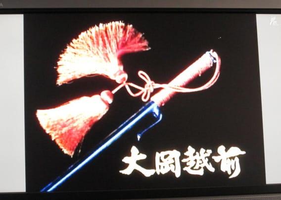 昔のTVドラマ「大岡越前」を視る - 夫婦で楽しむナチュラル スロー ライフ