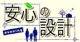 「安心の設計」のロゴ