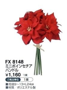 造花ポインセチア 通販
