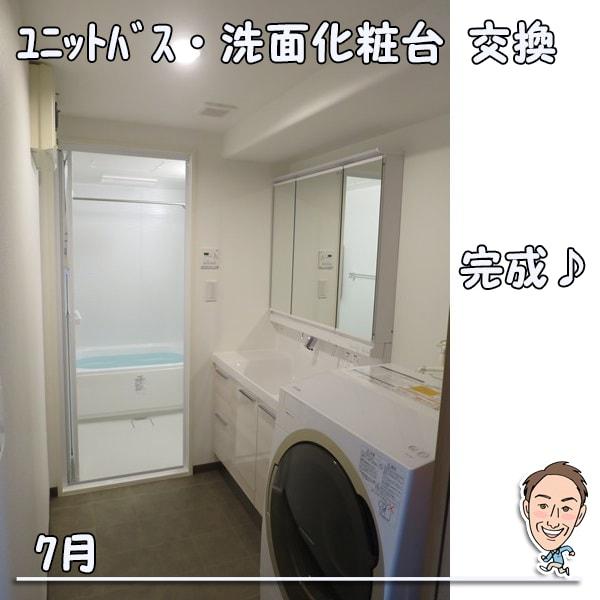 博多の建築士三兄弟_ユニットバス完成