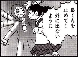 Manga_taime_or_2011_12_p167