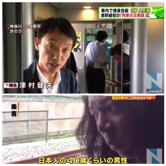 新幹線火災事件は、クライシスア...