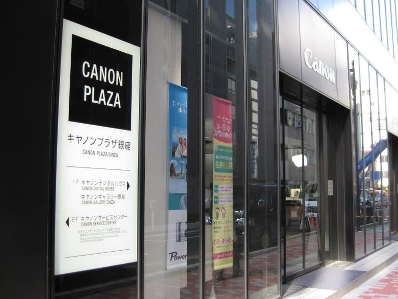 Canon_showroom_008