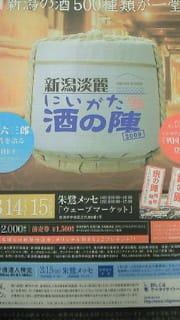 新潟「酒の陣」