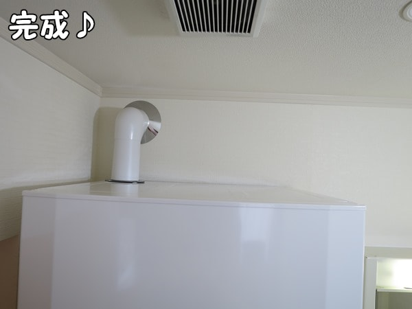 ガス衣類乾燥機の上部写真