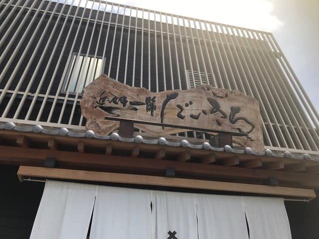 【農家レストラン だいきち堅田店】 ランチ『近江牛赤身レア ...