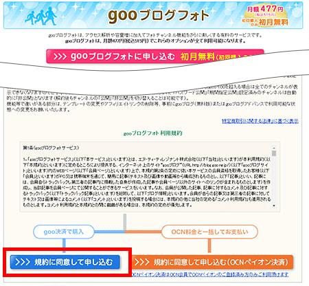 ブログフォト紹介画面