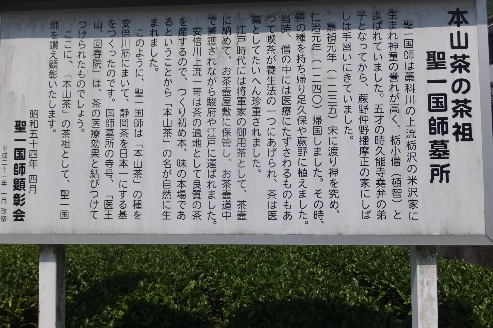 静岡の茶祖は聖一国師です - 日...