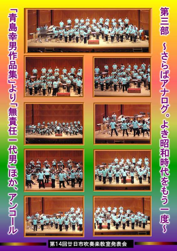 Hatsukaichi7