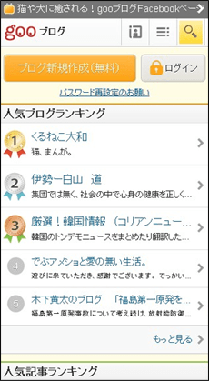 gooブログトップページ(スマホ版)