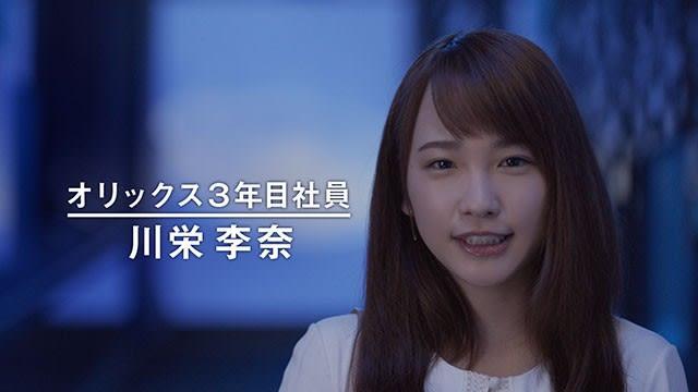 a49c5d2ab62927e8c277df6815968d67 - 元AKB48川栄李奈(23) CM契約14社目で全盛期のベッキー超え 新CM女王に
