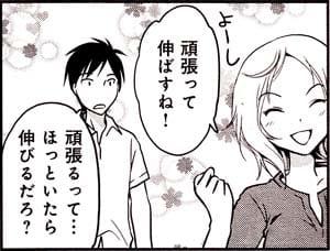 Manga_time_or_2013_07_p017