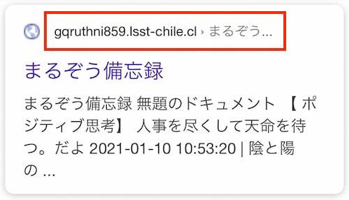ぞう まる 白山 道 伊勢 ブログ