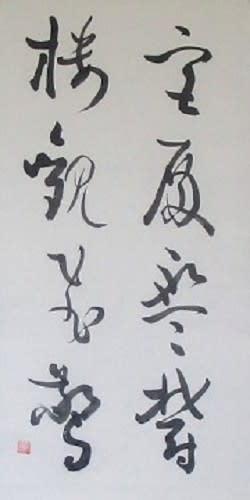 宮殿盤欝 楼観飛驚(漢字(芳翠先生の草書千字文)の練習) - 古稀から ...