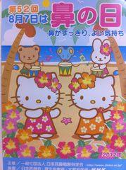 鼻の日のポスター - 横浜市都筑...