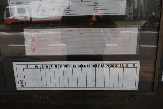 時刻 バス 帝 表 産 時刻運賃検索