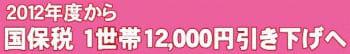 国保税 1世帯12,000円引き下げへ