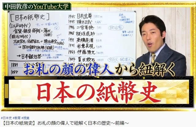 中田 敦彦 の youtube 大学 日本 史