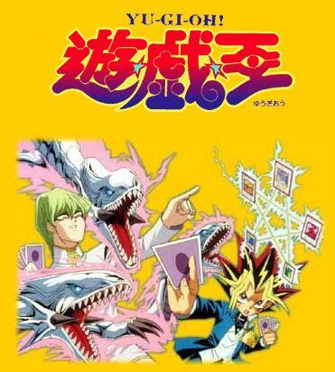 遊戯王 アニメ 1話 初代