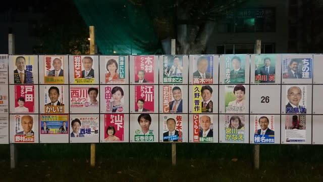 選挙 議員 白山 市議会