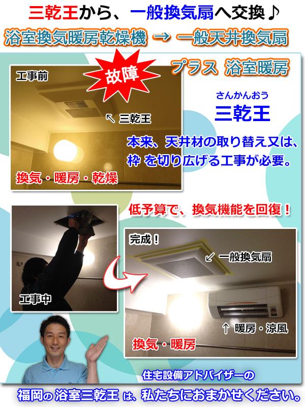 三乾王:浴室換気暖房乾燥機から一般換気扇への交換ブログ