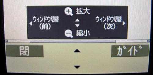 フルブラウザの操作パレットでは上下キーで拡大/縮小が可能