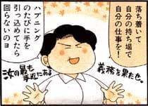 Manga_time_or_2011_08_p007
