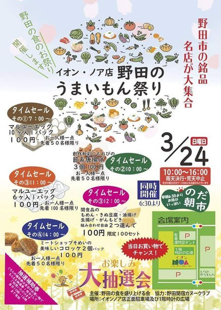 野田ぢうまいもん祭り2019春