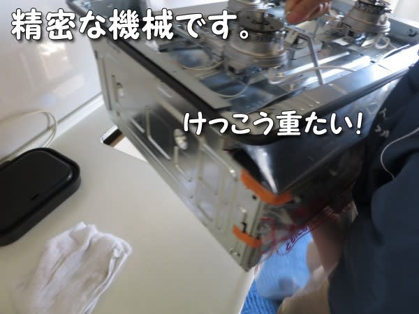 ビルトインガスコンロは精密な機械 重い