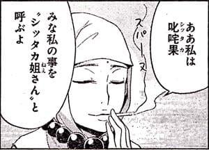 Manga_club_or_2014_06_p016