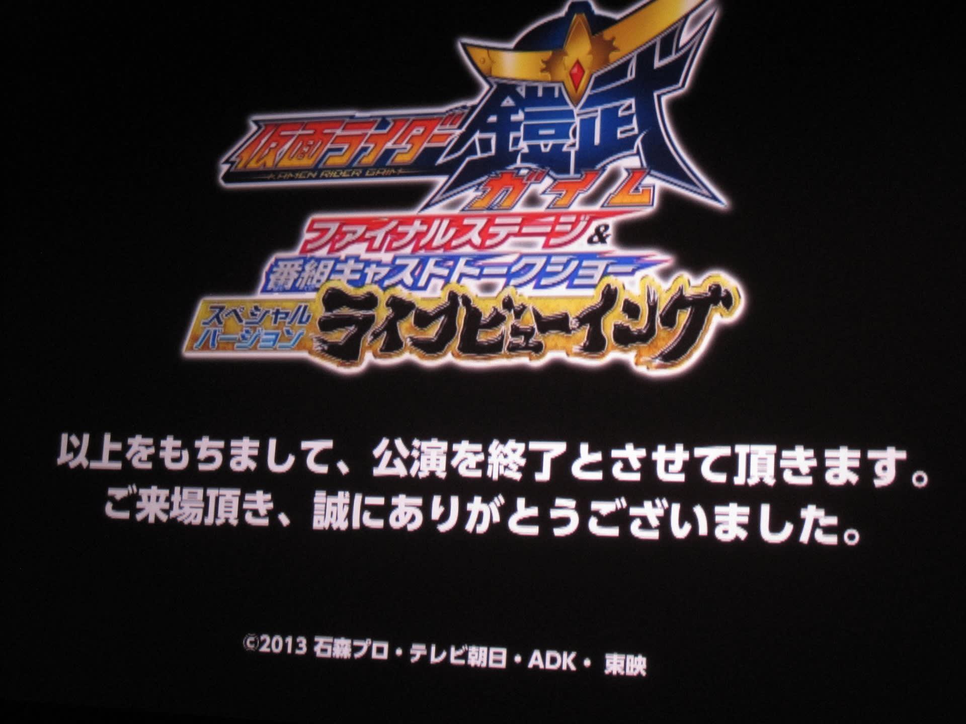 今日 仮面ライダー鎧武ファイナルステージ 番組キャストトークショー