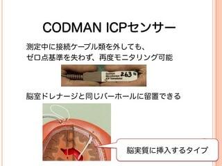 日本脳神経外科救急学会に参加し...