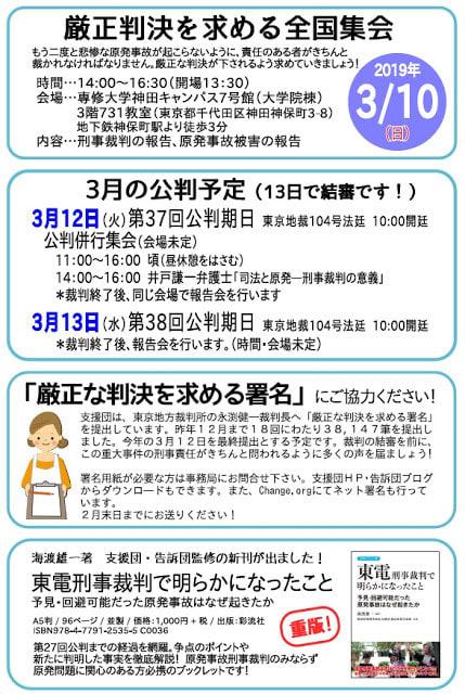 福島原発・東電刑事裁判の結審判決