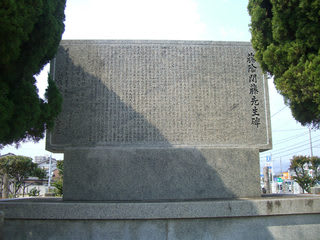 昭和五十二年二月に完成した関藤先生碑