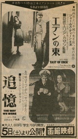 "memory of 'EAST OF EDEN' "" - R..."
